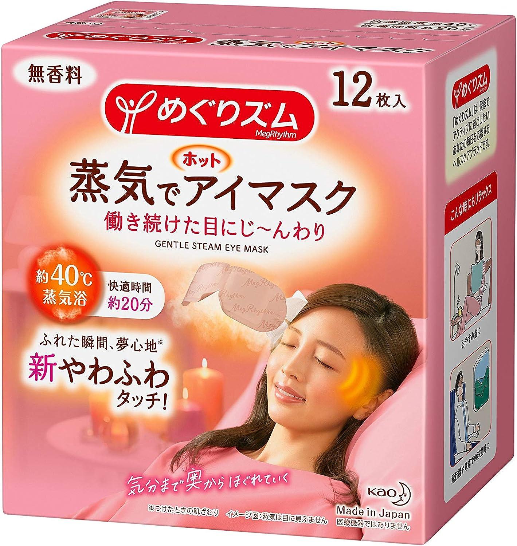 アイ マスク 効果 ホット ホットアイマスクが逆効果になる時は?寝る時や疲れ目は冷やすか温めるかどっち?