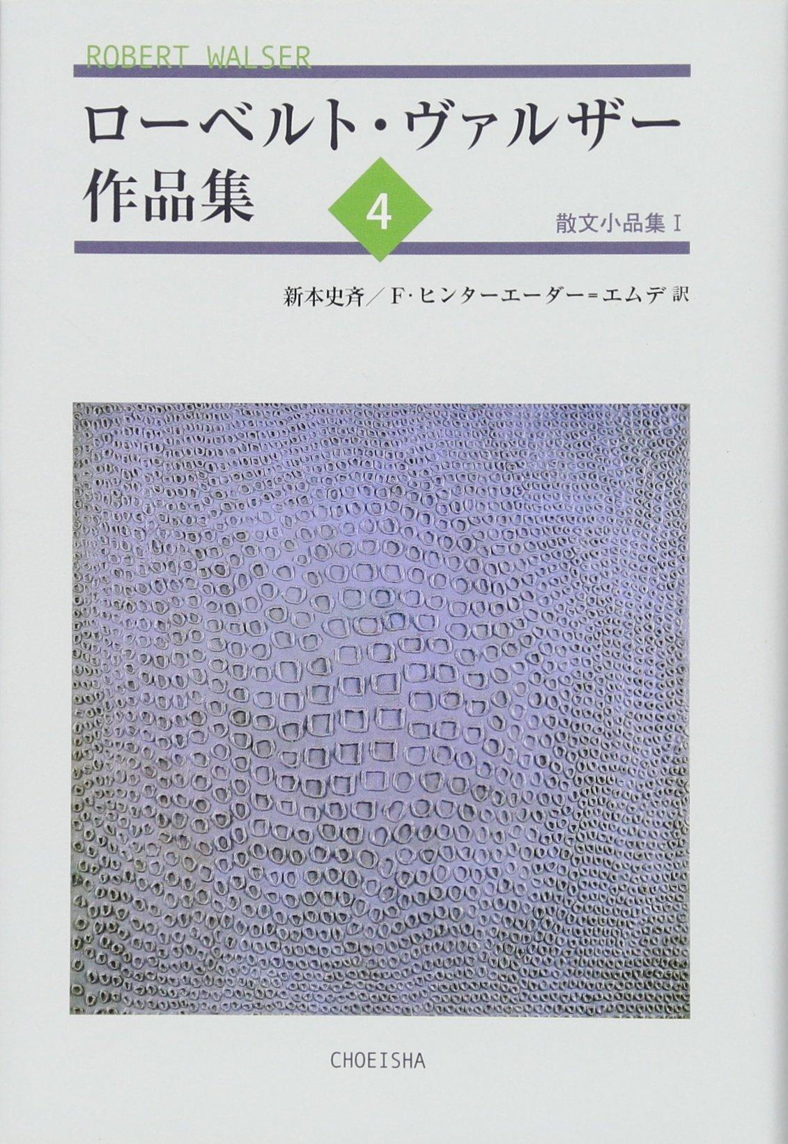 Prose sketchbook I: 4 Robert Walser Works (2012) ISBN: 4862653758 [Japanese Import] ebook