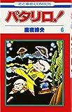 パタリロ! (第6巻) (花とゆめCOMICS)