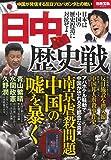 日中歴史戦 (別冊宝島 2564)