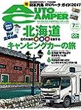AUTO CAMPER (オートキャンパー) 2017年 7月号