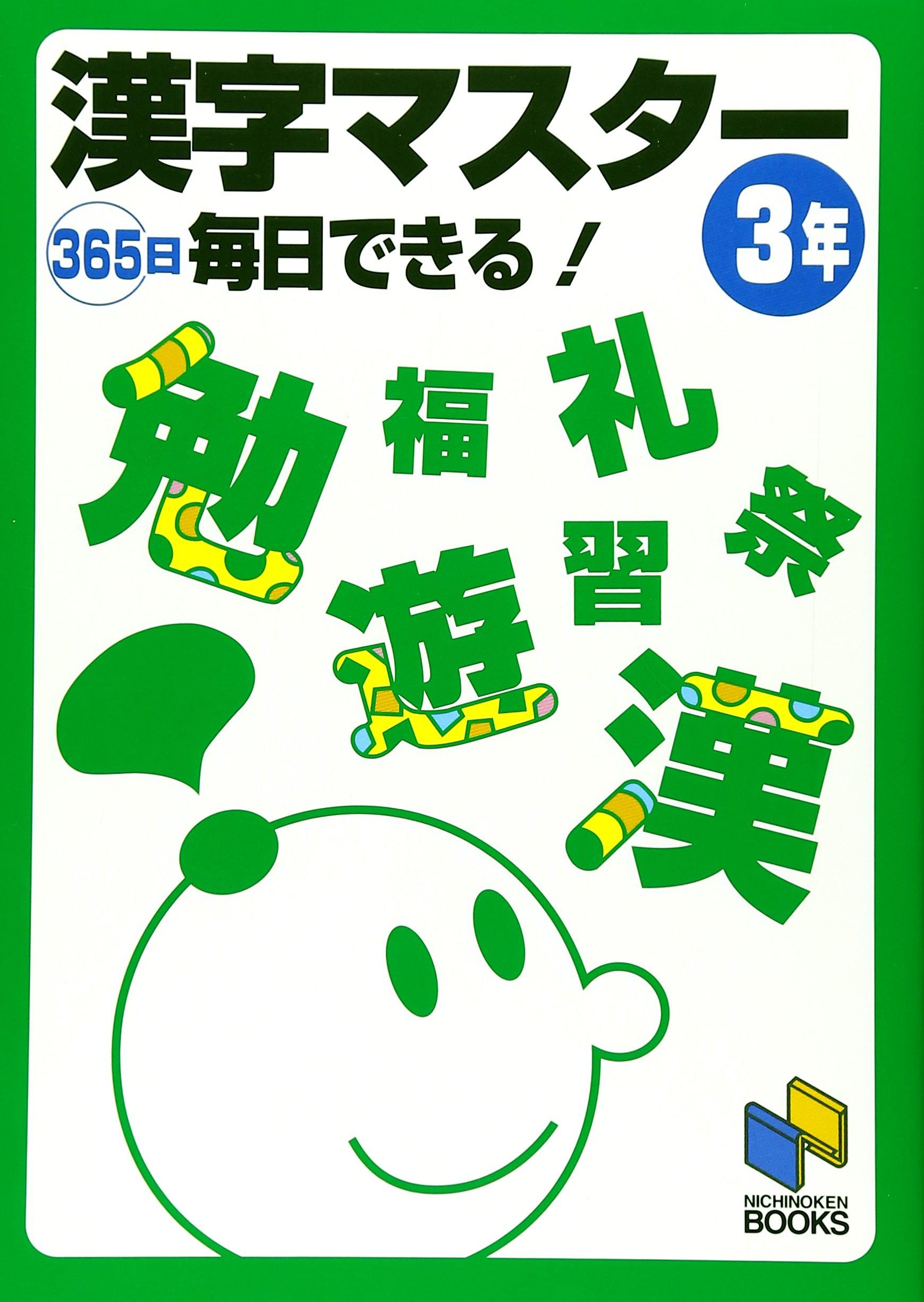 漢字マスター365日 3年 漢字マスターシリーズ Nichinoìken
