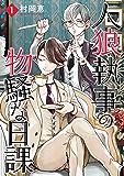 人狼執事の物騒な日課(1) (ビッグコミックス)