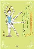 バレリーナシルエット next バレエを踊りたい!
