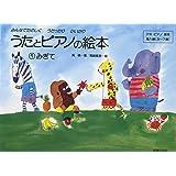 うたとピアノの絵本(1) みぎて アキピアノ教本 導入編(3~7歳)