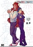 恋せよ魔王、愛せよ勇者 (B's-LOG COMICS)