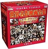 世界名作映画全集 VOL.1 [DVD]
