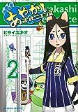 あやかしコンビニエンス 2 (ダンガンコミック)