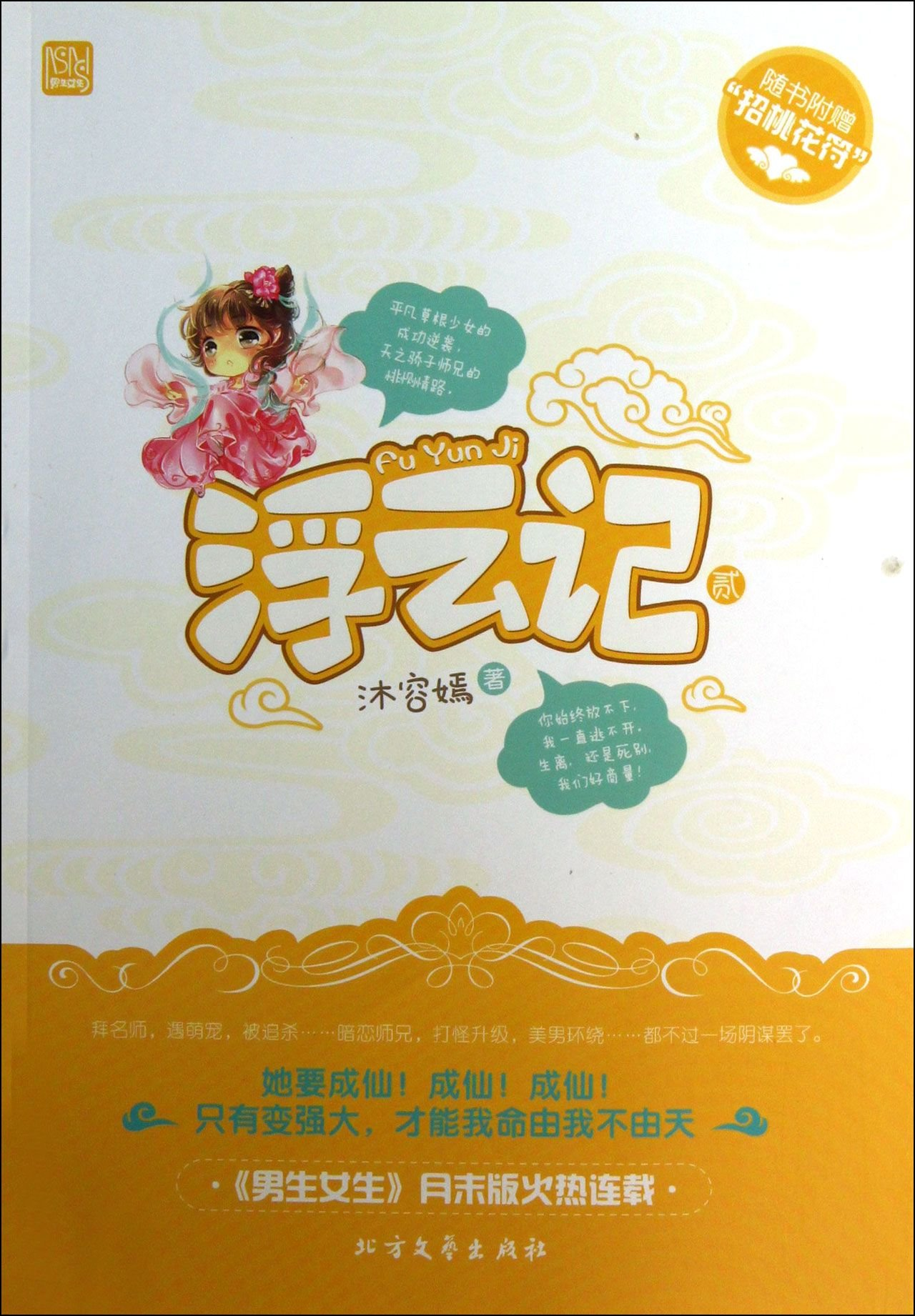 Download Clouds note 2(Chinese Edition) ebook