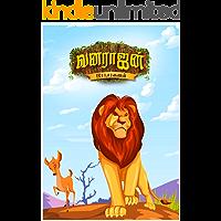 VANARAJAN (Tamil Edition)