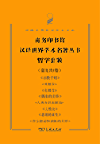 商务印书馆汉译世界学术名著丛书哲学套装(共八册)