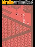门 (夏目漱石作品系列)