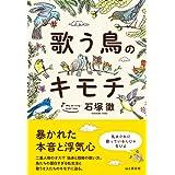 歌う鳥のキモチ   鳥の社会を浮き彫りに