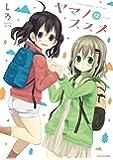 ヤマノススメ(12) (アース・スターコミックス)
