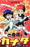 一番湯のカナタ(3) (少年サンデーコミックス)