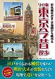 ワイド版 東京今昔散歩 今昔散歩シリーズ (中経出版)