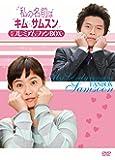 私の名前はキム・サムスン 公式プレミアムファンBOX [DVD]
