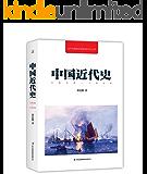 中国近代史(近代中国史学研究的开山之作!新的方法,新的观念,读史者不可逾越的经典!)