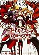 コードギアス 双貌のオズO2 (5) (カドカワコミックス・エース)