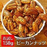 あめがけナッツ 選べる4種 お試し1000円  (ピーカンナッツ150g)