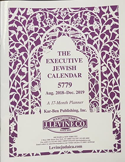 December Hebrew Calendar 2019 Amazon.: The Executive J Levine Jewish Calendar 5779 August