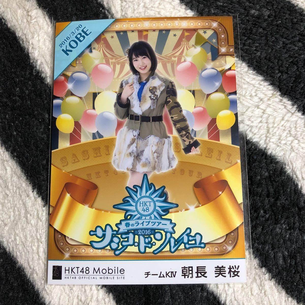Amazon 朝長美桜 Hkt48 春のライブツアー サシコドソレイユ モバイル