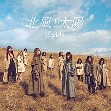 Amazon | 北風と太陽 | E-girls ...
