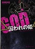 GOD‐囚われの姫‐ (魔法のiらんど文庫)