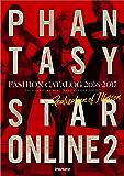 ファンタシースターオンライン2 ファッションカタログ2016-2017 Realization of Illusion【アクセスコード付き】 (電撃の攻略本)