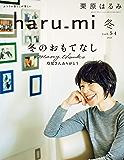 栗原はるみ haru_mi 2020年 01月号 [雑誌] (デジタル雑誌)