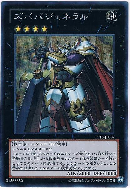 Konami Yu-Gi-Oh tarjeta [@ s Baba General] [secreto] PP15 ...