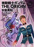 機動戦士ガンダム THE ORIGIN (19)  ソロモン編・前 (角川コミックス・エース 80-22)
