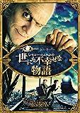 レモニー・スニケットの世にも不幸せな物語<スペシャル・エディション> [DVD]