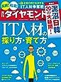 週刊ダイヤモンド 2019年 2/23 号 [雑誌] (高騰! 枯渇! IT人材の採り方・育て方)