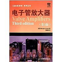 《高保真音响》系列丛书:电子管放大器(第3版)