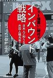 「ポスト爆買い」時代のインバウンド戦略 (扶桑社BOOKS)