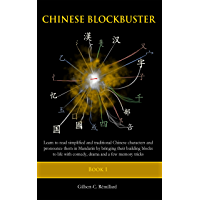 Chinese Blockbuster 1: Learn to read simplified and traditional Chinese characters and to pronounce them in Mandarin by bringing their building blocks to life with comedy, drama and memory tricks.