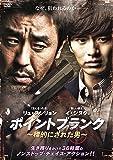 ポイントブランク~標的にされた男~ [DVD]