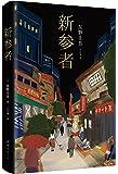 新参者(2016版)