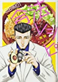 紺田照の合法レシピ(3) (KCデラックス 月刊少年マガジン)