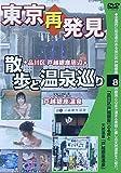 東京再発見 散歩と温泉巡り 8 天然温泉「戸越銀座温泉」 [DVD]