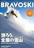 BRAVOSKI 2020(3) (双葉社スーパームック)