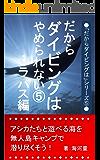 だからダイビングはやめられない5:ラパス編: アシカたちと遊べる海を、無人島キャンプで潜り尽くそう!