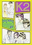 K2(27) (イブニングKC)