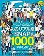 Fine(ファイン) 2019年 07 月号 [大人のリアル夏服SNAP1000]