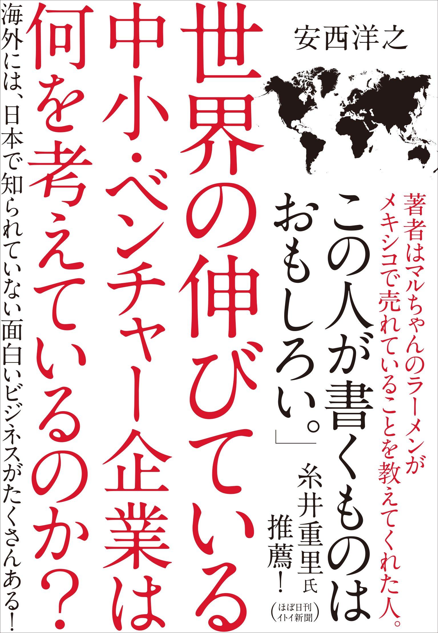 Download Sekai no nobite iru chusho bencha kigyo wa nani o kangaete iru noka : Kaigai niwa nihon de shirarete inai omoshiroi bijinesu ga takusan aru. PDF