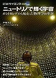 ニュートリノで輝く宇宙 ―カミオカンデから始まった物理学の革新