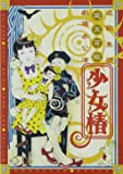 『少女椿』2012DVD