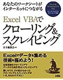 あなたのワークシートがインターネットにつながる Excel VBAでクローリング&スクレイピング