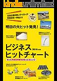 2018年度版明日の大ヒット発見!ビジネスヒットチャート (Mr.Partner book)